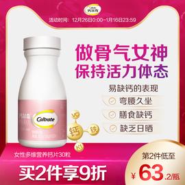 钙尔奇钙片女性补钙钙铁锌维生素C维生素K女性钙片30粒旗舰店图片