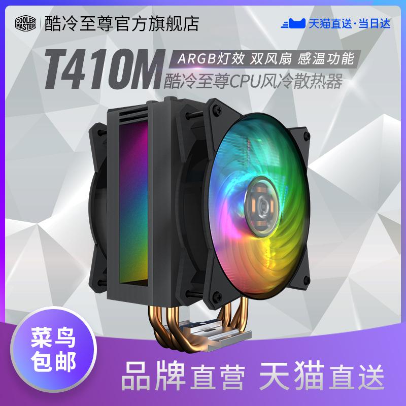 酷冷至尊T410M rgb 双风扇四热管cpu电脑台式机散热器