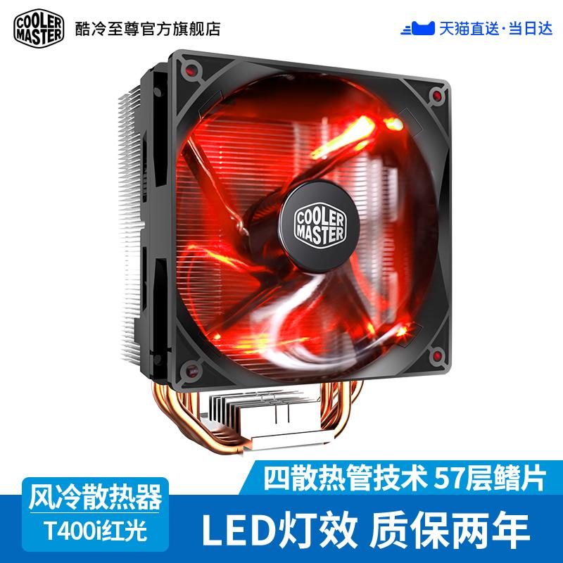 酷冷至尊暴雪t400i台式机cpu电脑散热器4热管LED红蓝风扇四铜管