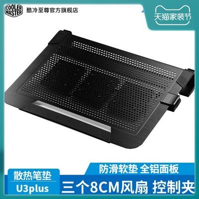 酷冷至尊 U3plus笔记本散热器 笔记本电脑散热垫17寸18寸19寸支架