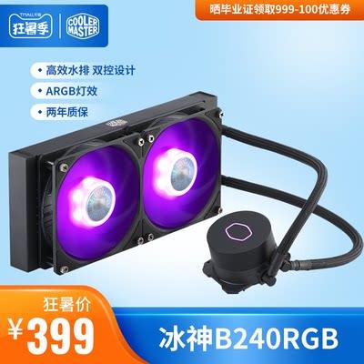 酷冷至尊冰神B240 CPU水冷散热器RGB风扇台式机电脑一体式 AM4