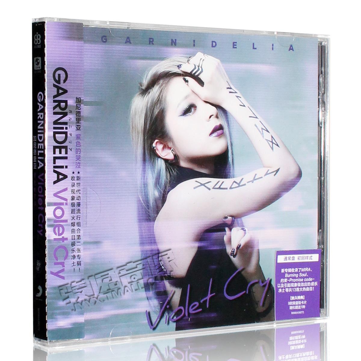 正版 加尼德里亚/G团 紫色的哭泣 GARNiDELiA Violet Cry CD+卡片