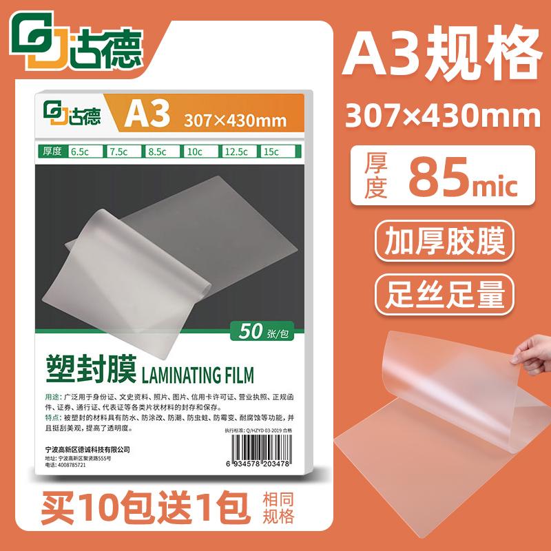 古德a3 8.5 c加厚照片相片膜塑封膜