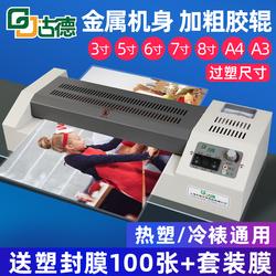 古德a3a4塑封机办公过塑机照片过胶机相片压膜机文件全自动覆膜机商用家用专业塑封膜通用封塑机朔封封膜机