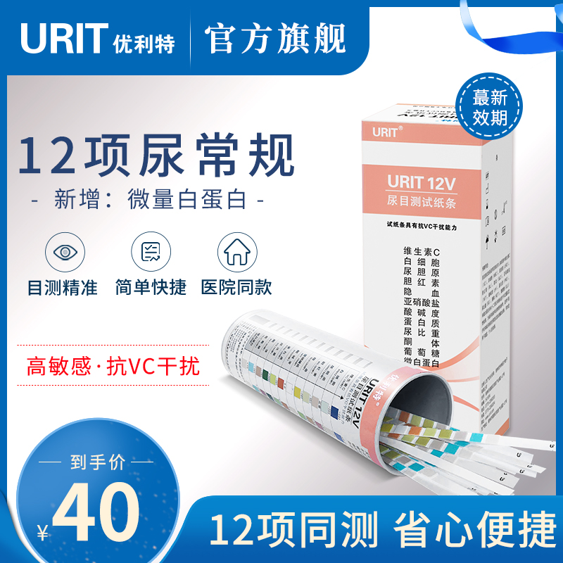 Urinary protein test strip of urite 12 items