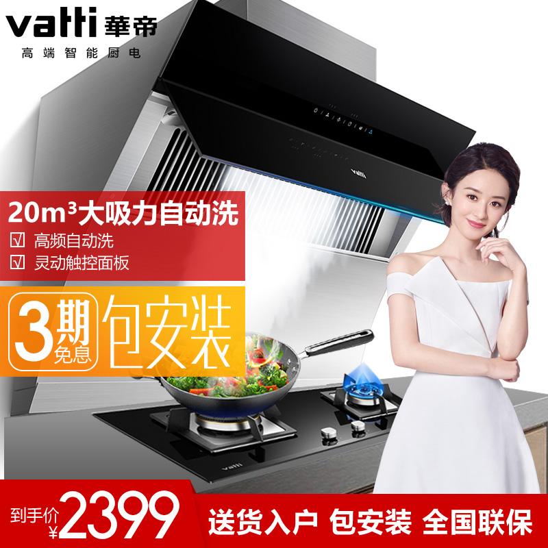 Vatti/�A帝 CXW-238-i11083 油���C�任�式自�忧逑闯橛���C大吸力