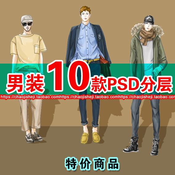 10款PSD分层素材包男服装设计效果图街拍插画休闲运动职业棉麻风