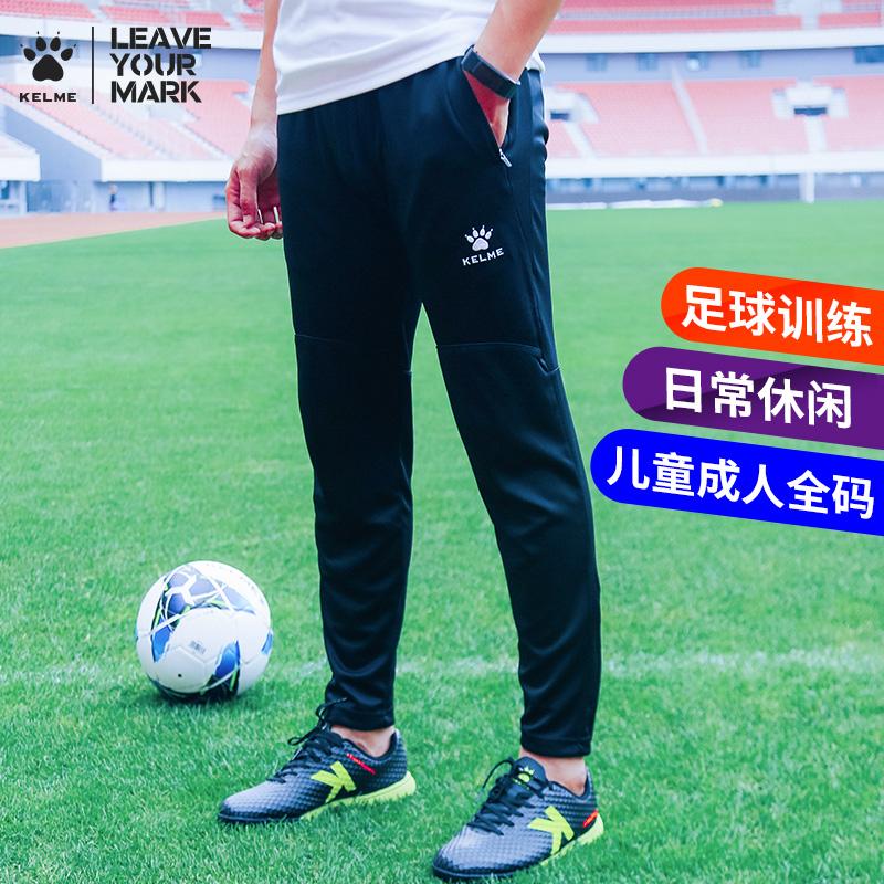 卡尔美运动裤男侧拉链收口束脚儿童足球训练裤子针织梭织收腿长裤