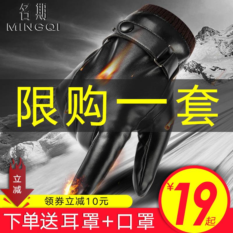 皮手套男士冬季骑车摩托车保暖手套11-29新券