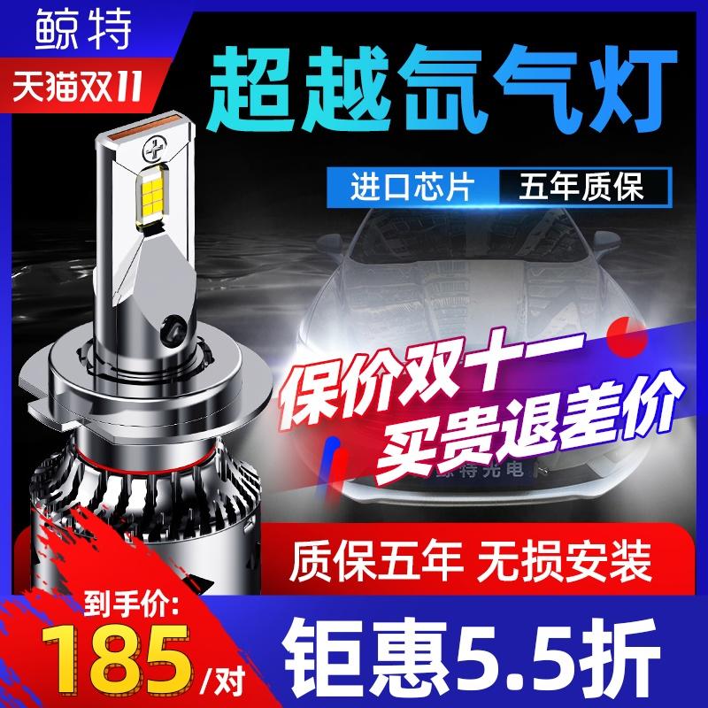 鲸特led大灯适用汽车LED大灯h7h1h4车灯改装h11灯9012远近光9005
