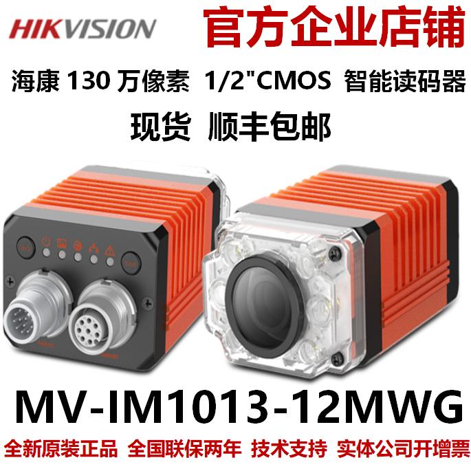 海康MV-IM1013-12MWG海康工业智能相机130万像素海康VPU智能相机 Изображение 1