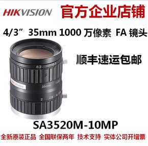 海康工业镜头SA3520M-10MP 1000万工业镜头海康工业镜头 海康镜头