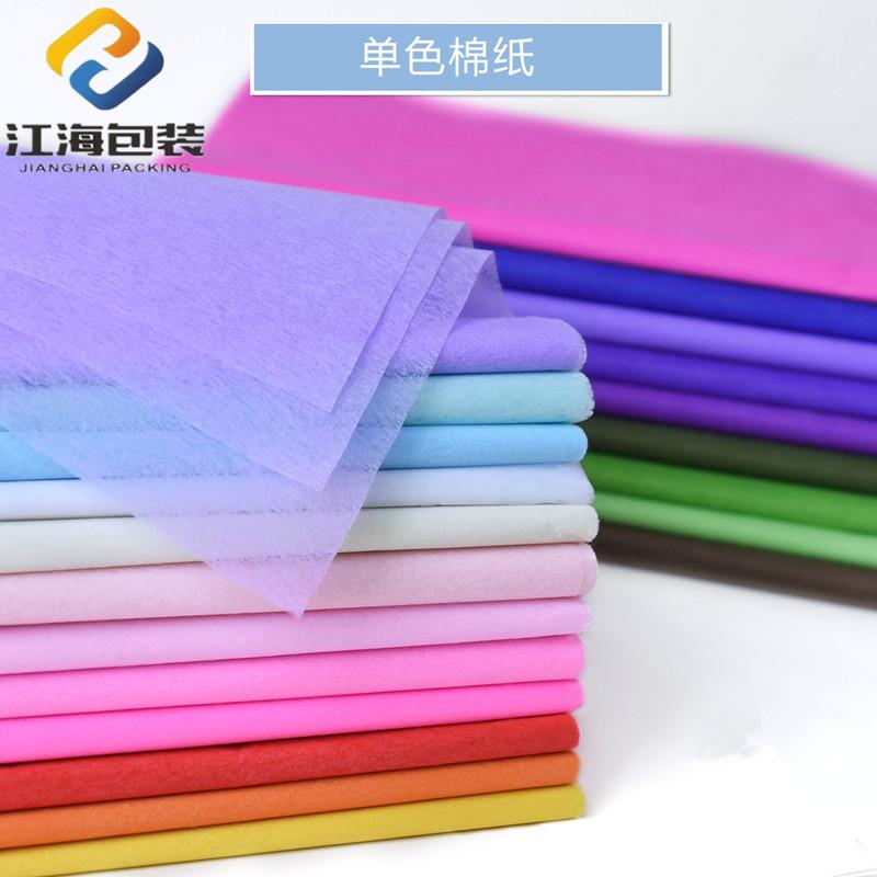 棉纸鲜花包装纸 纯色手工diy包装材料花店包花纸内衬棉纸花束打底