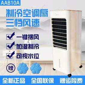 美的空调扇单冷家用小型加水冷气机