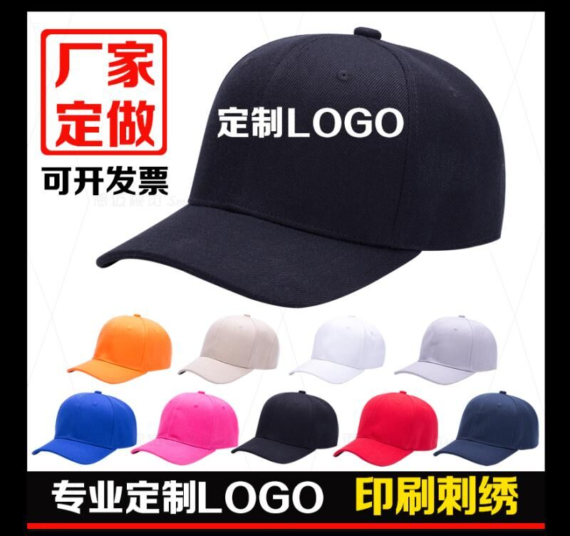 Customized baseball cap embroidery logo flat brim hat hip hop cap fishermans cap DIY cap childrens cap