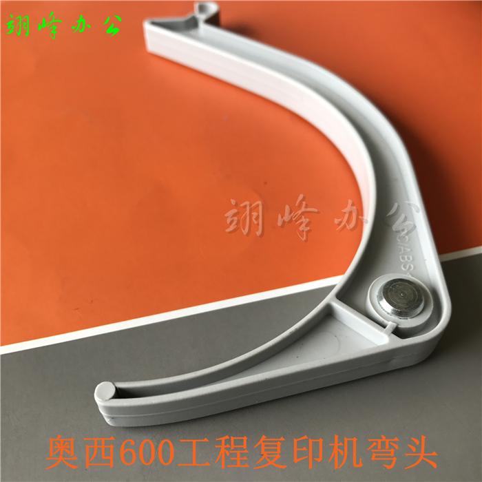 Océ Engineering Copier Paper Ejector 300 340 350 360 700 750 600 700 Принадлежности