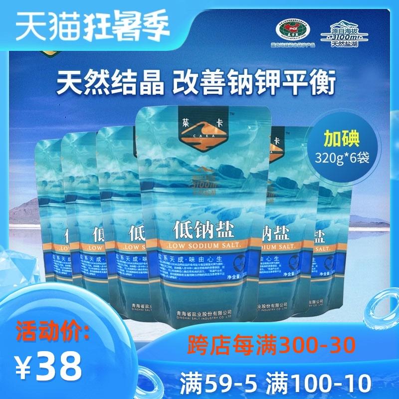 320克 times茶卡湖大青盐低钠盐