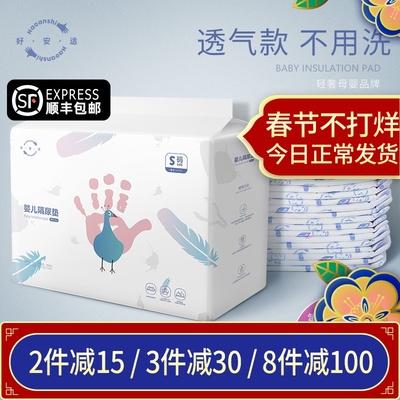 婴儿隔尿垫一次性防水透气床单宝宝尿片新生儿S码护理垫巾不可洗