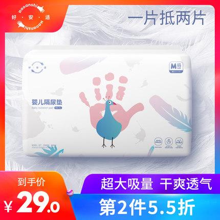 一次性婴儿隔尿垫儿童护理垫吸水防水透气新生宝宝大小号纸尿片巾