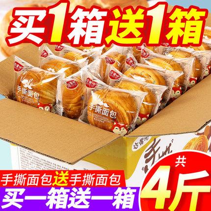 手撕面包整箱4斤营养早餐食品速食蛋糕零食充饥夜宵即食懒人代餐