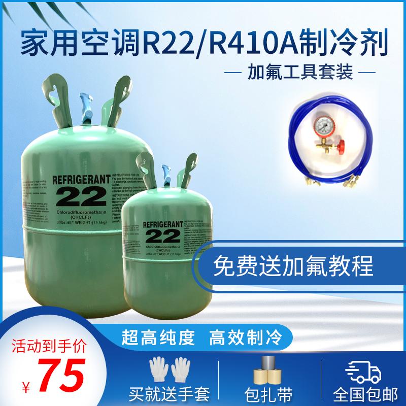 r22空调制冷液 氟利昂 制冷剂家用雪种药水 加氟工具套装r410冷媒