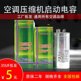 空调电容压缩机电容 35uf外机启动通用电容器50ufcbb65a1.5匹防爆