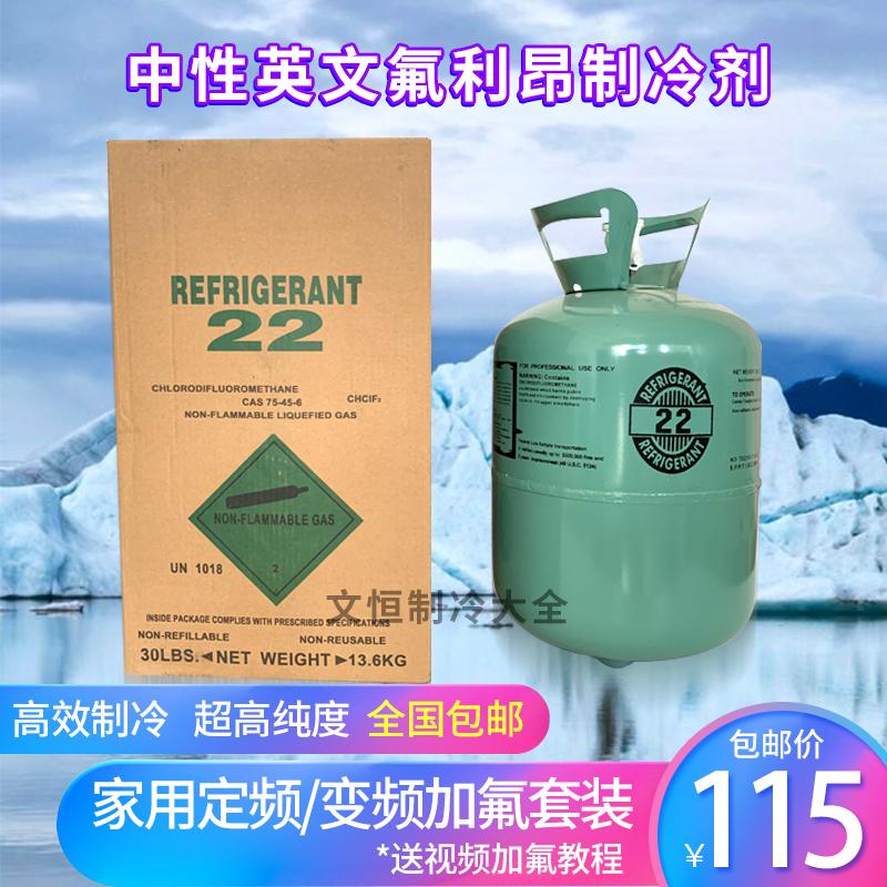 空调R22R410A制冷剂氟利昂家用空调雪种加氟工具套冷媒制冷液药水