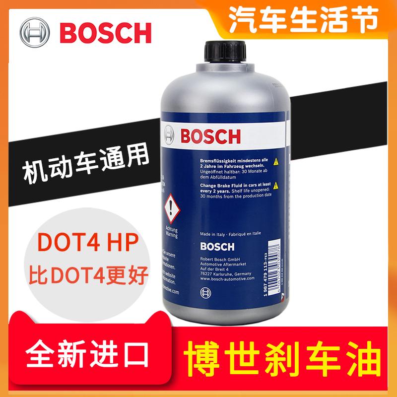 博世刹车油DOT4HP意大利产制动液汽车通用离合器油 一升装