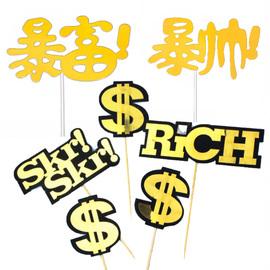 【10个】蛋糕装饰美金符号嘻哈说唱英文Rich Skr黑金潮流暴富插牌图片