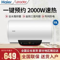 海尔电热水器50升速热节能预约洗leader青春款