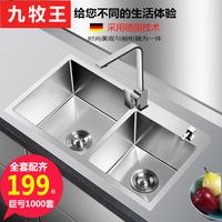 九牧王4MM加厚不锈钢水槽双槽厨房洗菜盆304手工水槽洗碗水池套餐