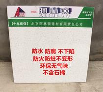 硅酸钙板吊顶冲孔穿孔板矿棉板石膏板吸隔音6060新型水泥天花板