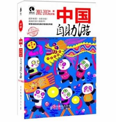 中国自助游2012-2013全新经济版 上海唐码城邦咨询有限公司北京分