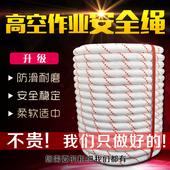 户外高空作业绳空调安装绳钢丝芯安全绳耐磨保险绳捆绑绳子尼龙绳