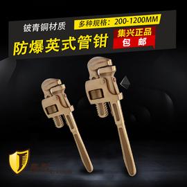 防爆防磁英式管子钳 管钳子铍青铜管钳扳手防爆工具200-1200mm