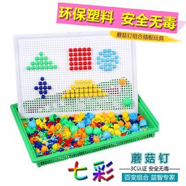 【天天特价】儿童益智玩具蘑菇钉 插珠插板拼插玩具拼板智慧魔盘