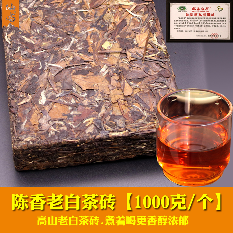 福鼎白茶饼2012年份老寿眉茶砖福鼎老白茶高山茶叶1000克/个