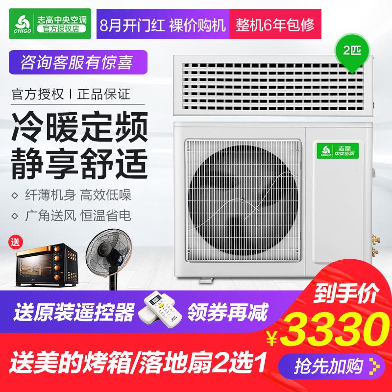Chigo/志高 中央空调家用大2匹冷暖定频风管机一拖一RFD50F1W-XC
