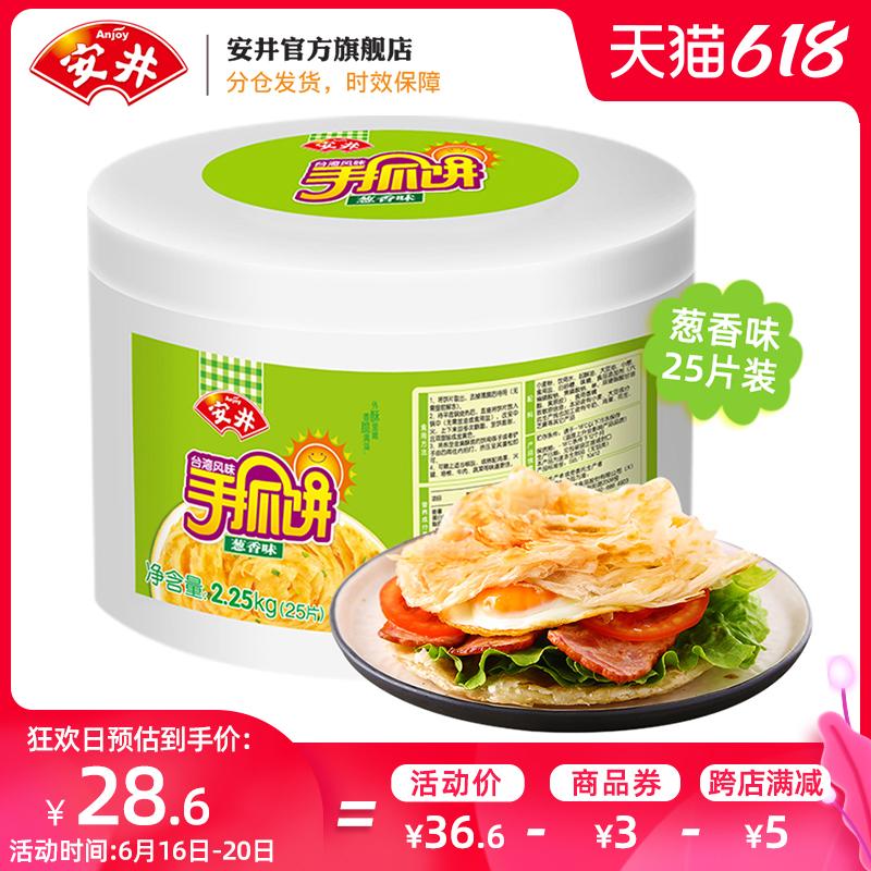 安井 手抓饼25片葱香味饼家庭装冷冻2.25KG早餐 原味咸香面饼桶装