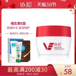 协和维生素e霜女正品身体乳液面霜修护补水保湿干性肤质