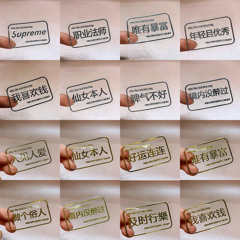 金属标贴俗人手机贴纸好运仙女金属logo手机壳套金属车贴防辐射贴