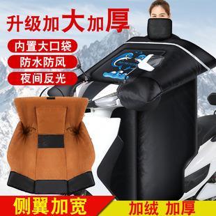 电动摩托车挡风被冬季保暖加绒加厚加大电车电瓶自行车防晒挡风罩