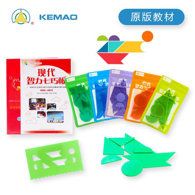 早教 礼品儿童益智 玩具小学生比赛专用 现代智力七巧板拼图幼儿园