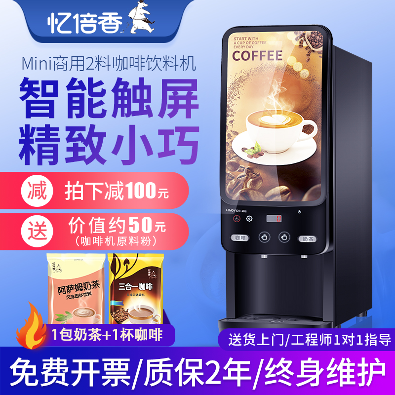 Yibeixiang automatic instant coffee machine, commercial milk tea, soybean milk drink, hot and cold water machine, office hot drink