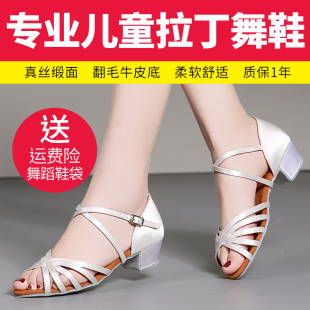儿童专业拉丁舞鞋女孩女童软底中跟跳舞鞋舞蹈鞋凉鞋初学者恰恰白图片