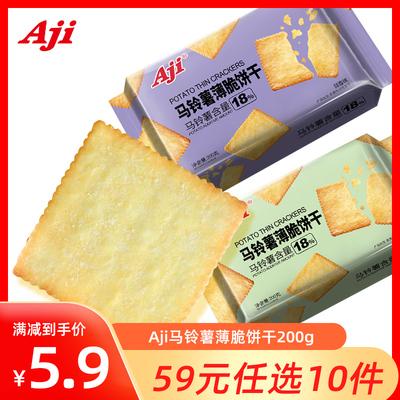 【59任选10件】Aji马铃薯薄脆饼干200g食品休闲零食小吃批发