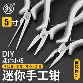 日本进口5寸迷你小钳子diy手工饰品珠宝专用尖嘴钳无牙扁嘴斜口钳