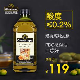 奥莱奥原生西班牙进口PDO特级初榨食用橄榄油2升olive榄橄轻食餐