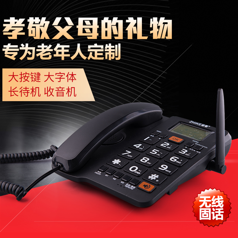 New mobile wireless landline telephone card plug in household mobile cordless fixed telephone loud voice old peoples phone