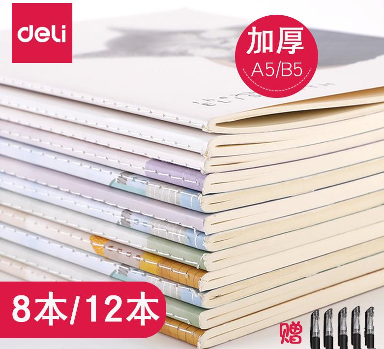 得力笔记本子缝线a5加厚b5记事本11-29新券